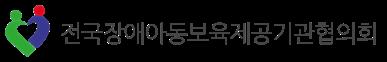 전국장애아동보육제공기관협의회