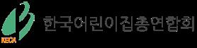 한국어린이집총연합회